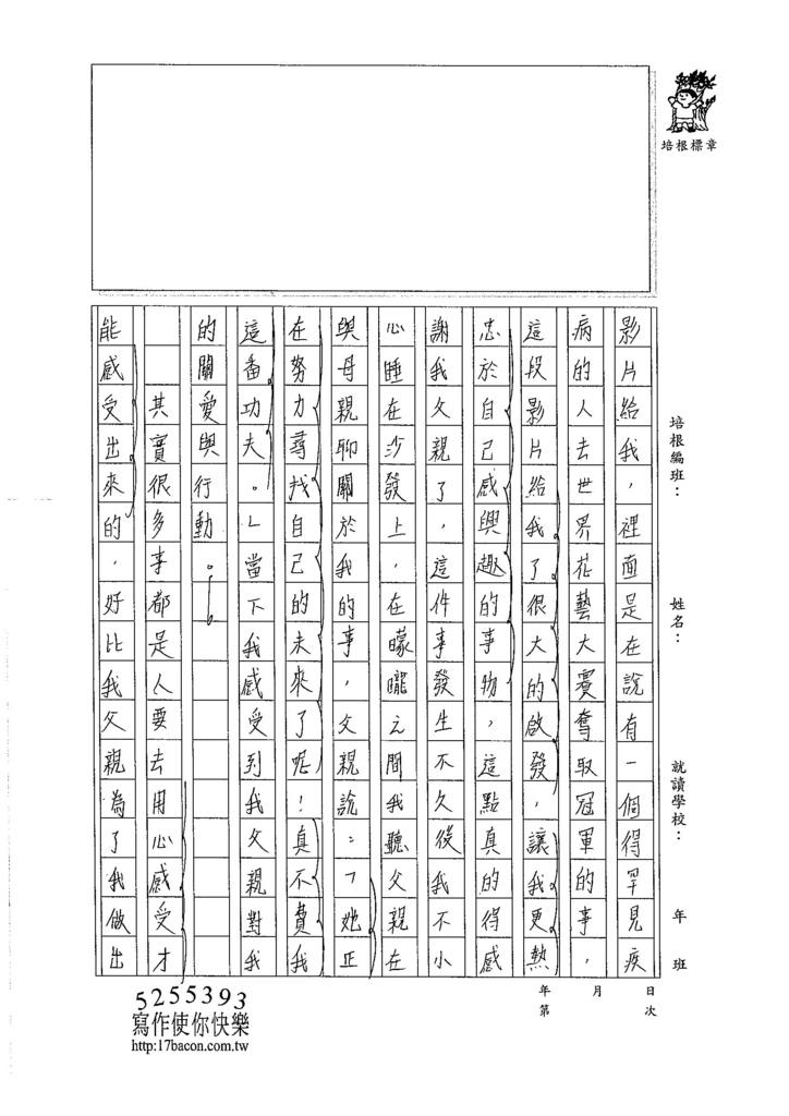 106WA409黃靖棻 (2)