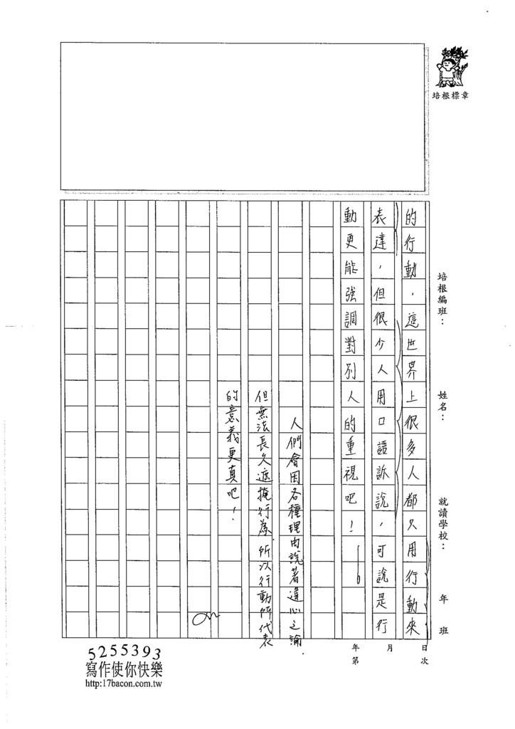 106WA409黃靖棻 (3)