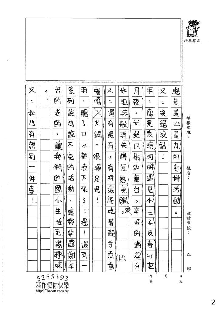 106W6409 陳又榆 (2)