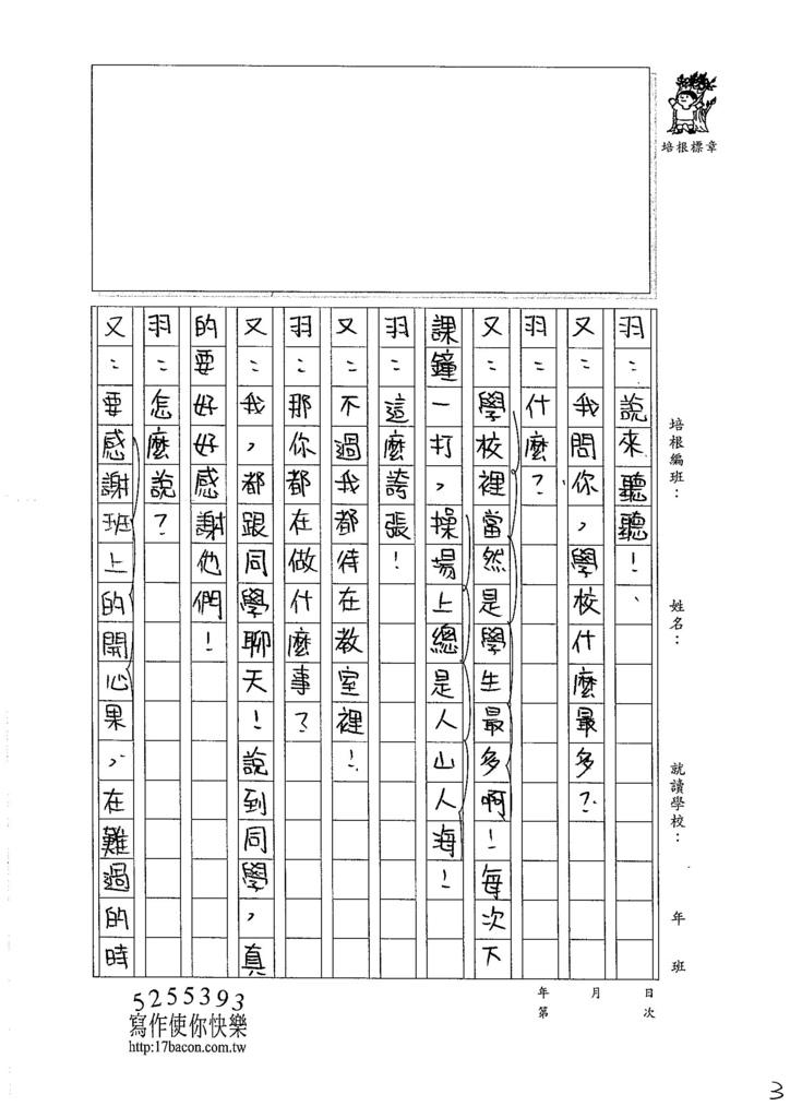 106W6409 陳又榆 (3)