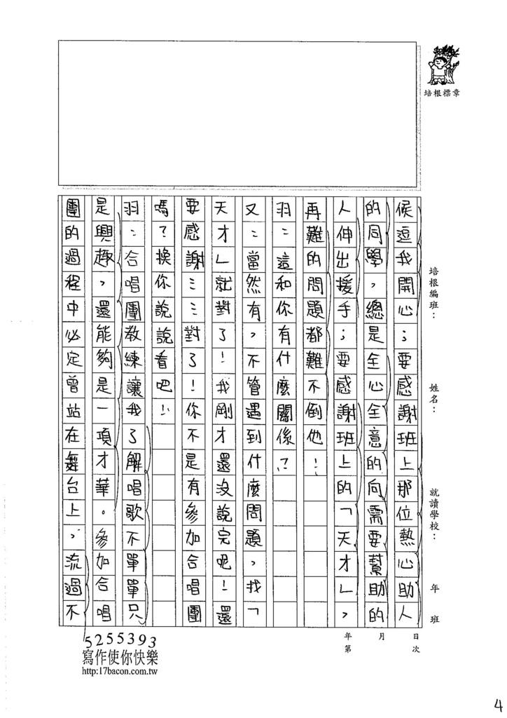 106W6409 陳又榆 (4)