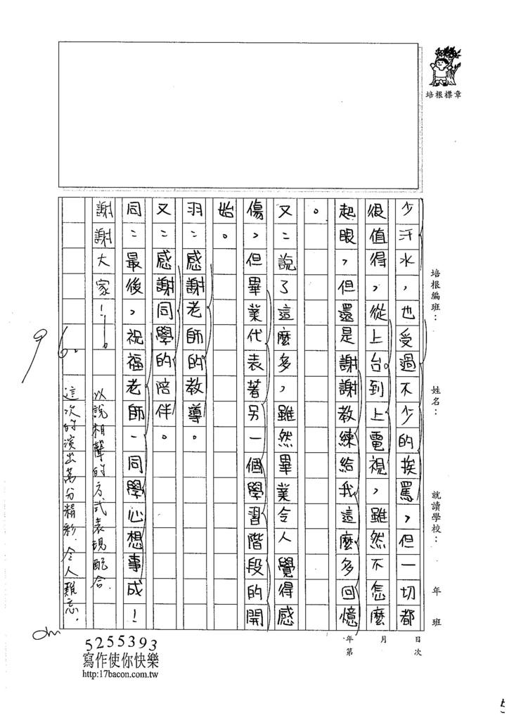 106W6409 陳又榆 (5)
