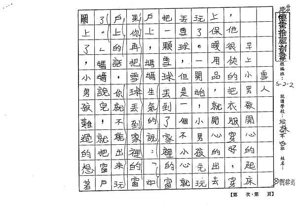 106W2410 劉律妤 (1)