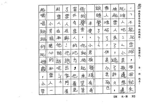 106W2410 劉律妤 (2)