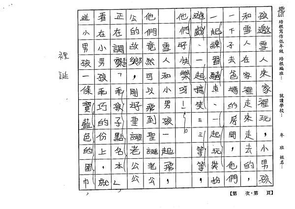 106W2410 劉律妤 (3)