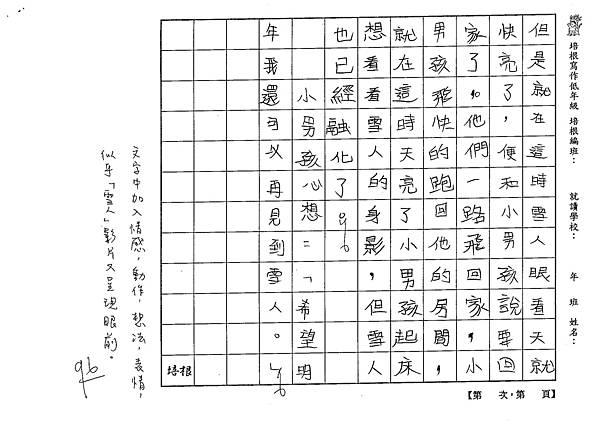 106W2410 劉律妤 (4)