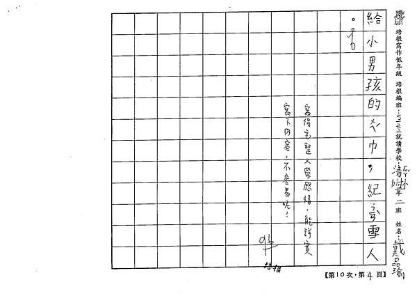 106W2410 戴品瑜 (4)