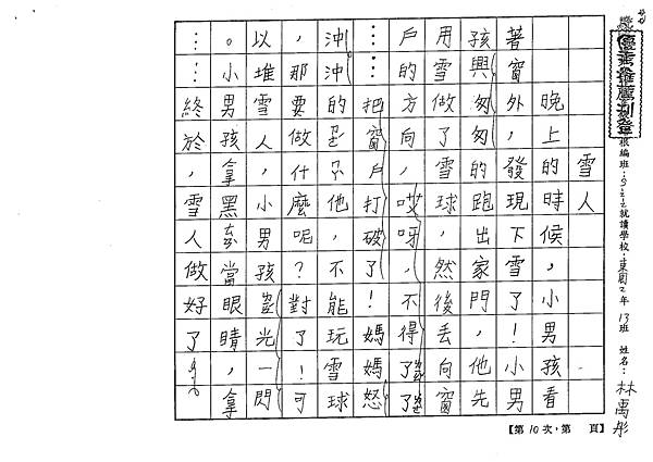 106W2410 林禹彤 (1)
