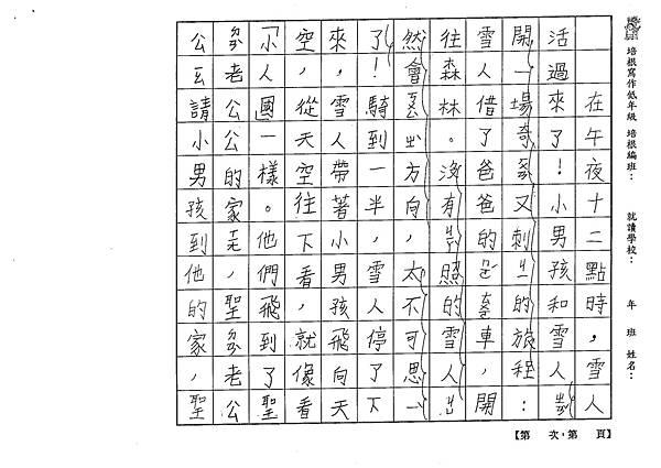 106W2410 林禹彤 (2)