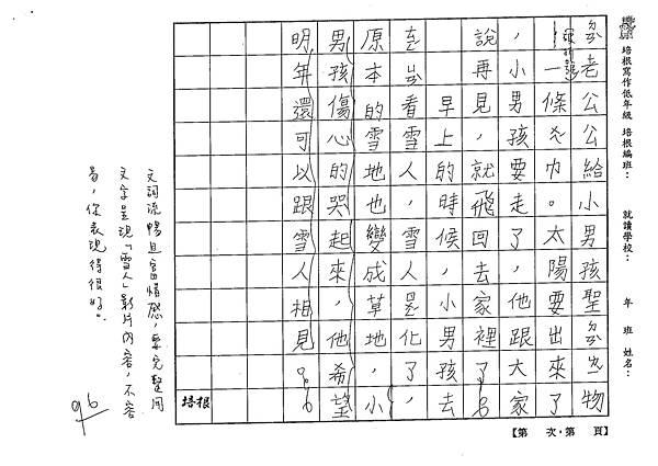 106W2410 林禹彤 (3)