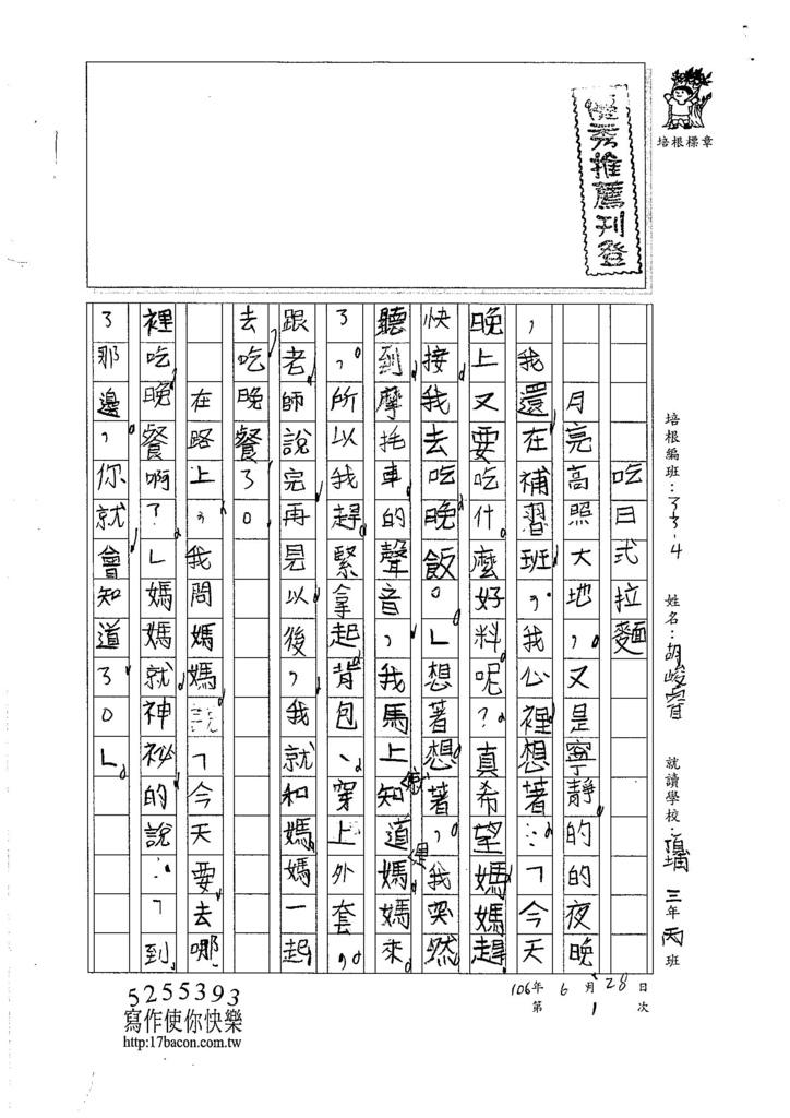 106W4101 胡峻睿 (1)