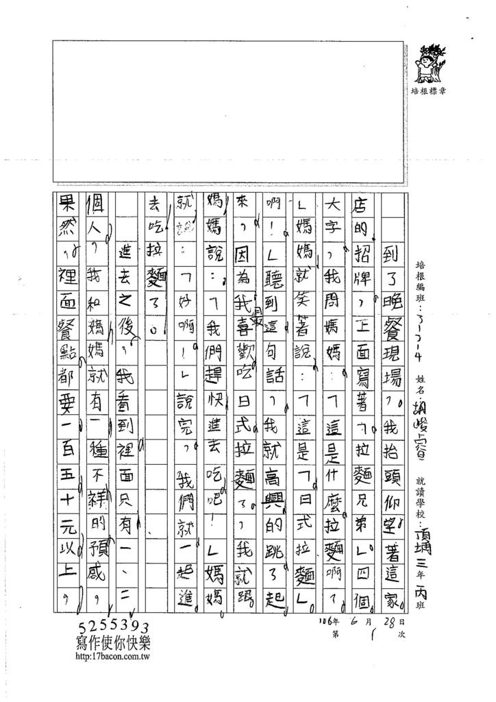 106W4101 胡峻睿 (2)