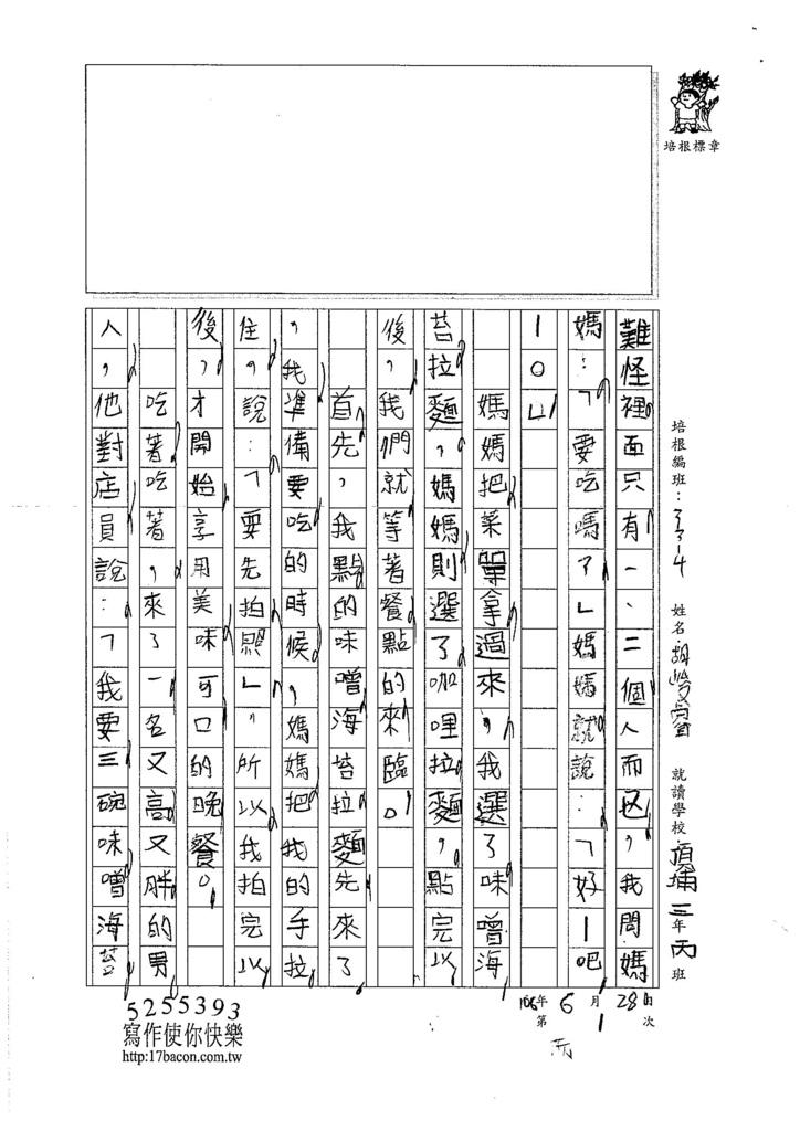 106W4101 胡峻睿 (3)