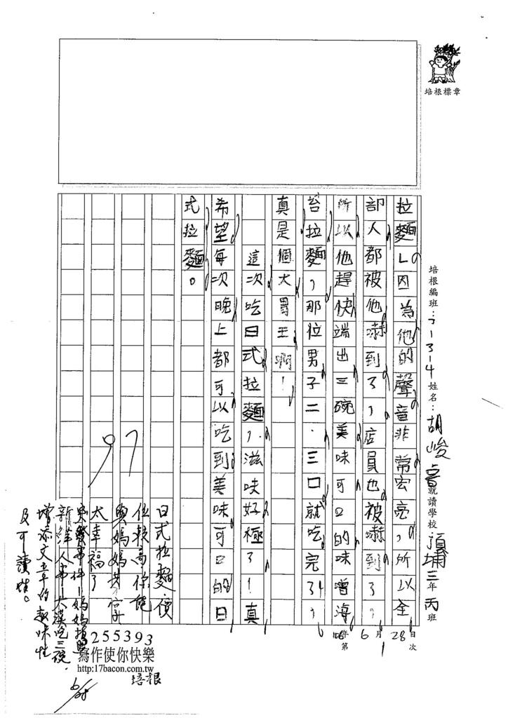 106W4101 胡峻睿 (4)