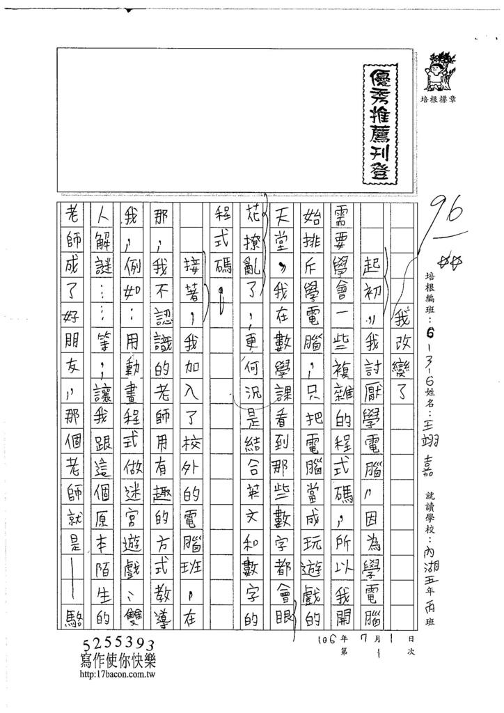 106W6101 王翊嘉 (1)