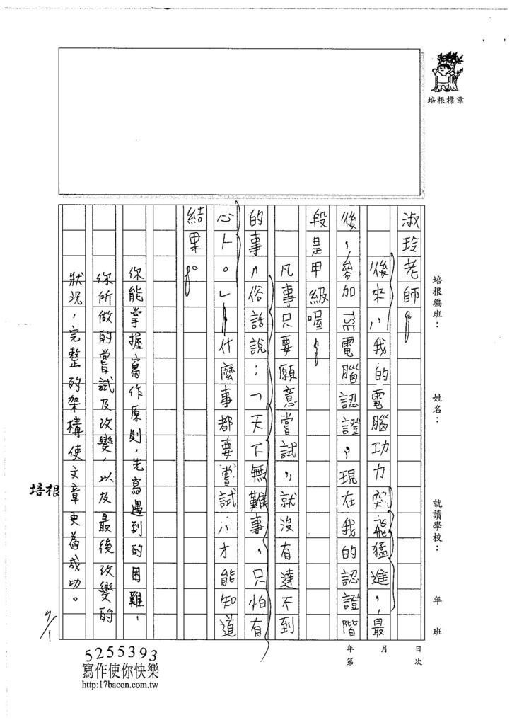 106W6101 王翊嘉 (2)