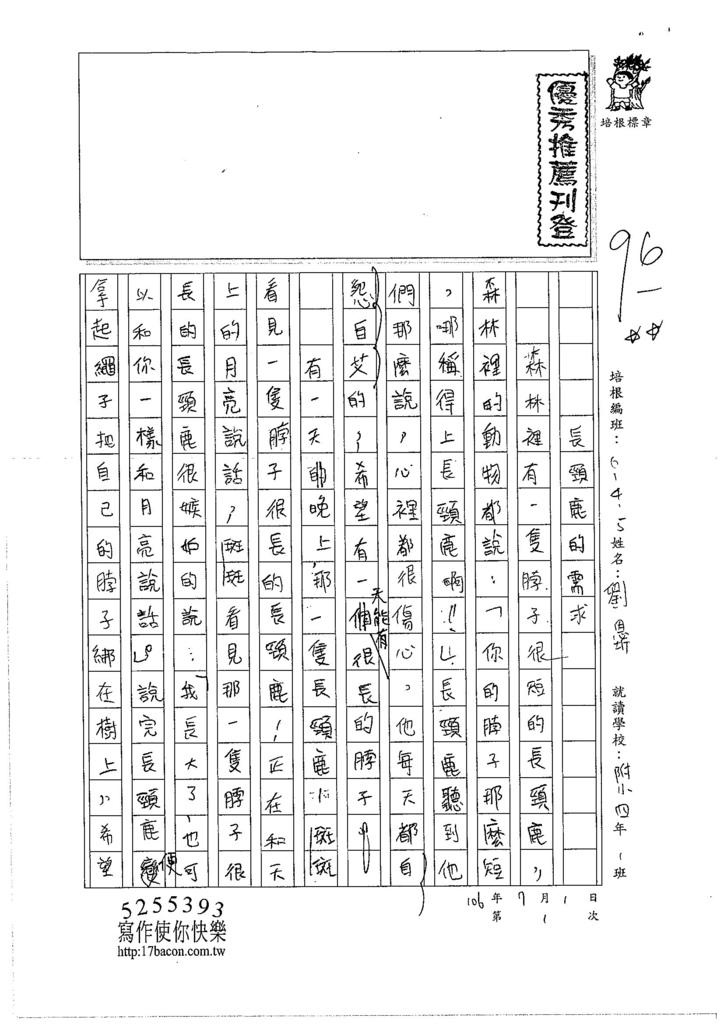 106W5101 劉恩圻 (1)
