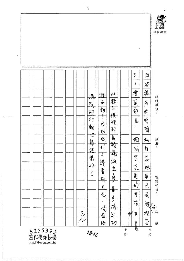 106W5101 劉恩圻 (3)