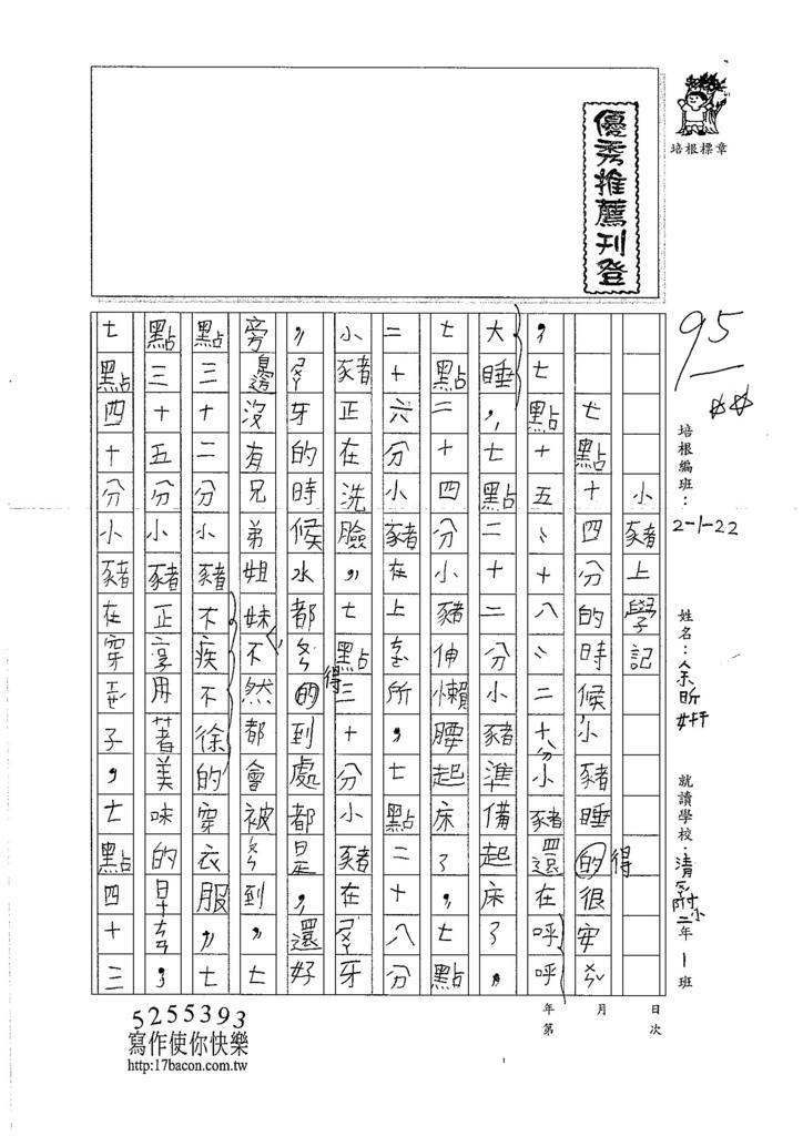 106W3401 余昕妍(1)