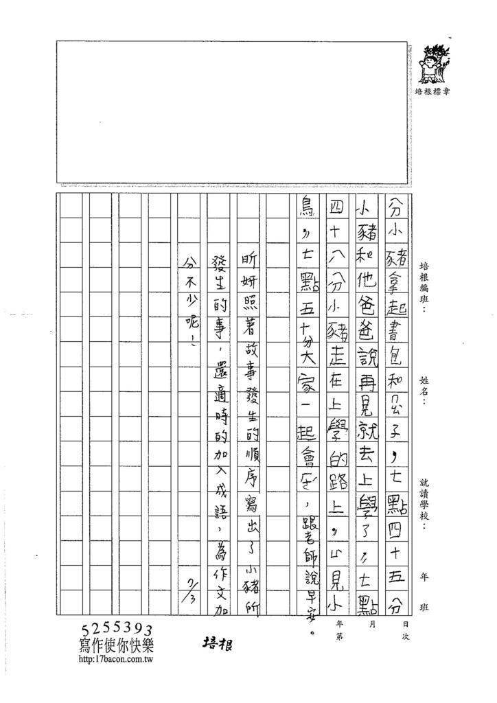 106W3401 余昕妍(2)