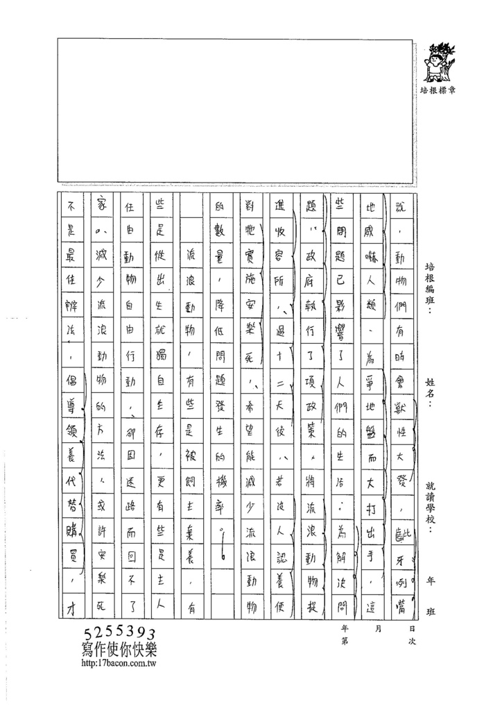 106WG407林言蓉 (2)