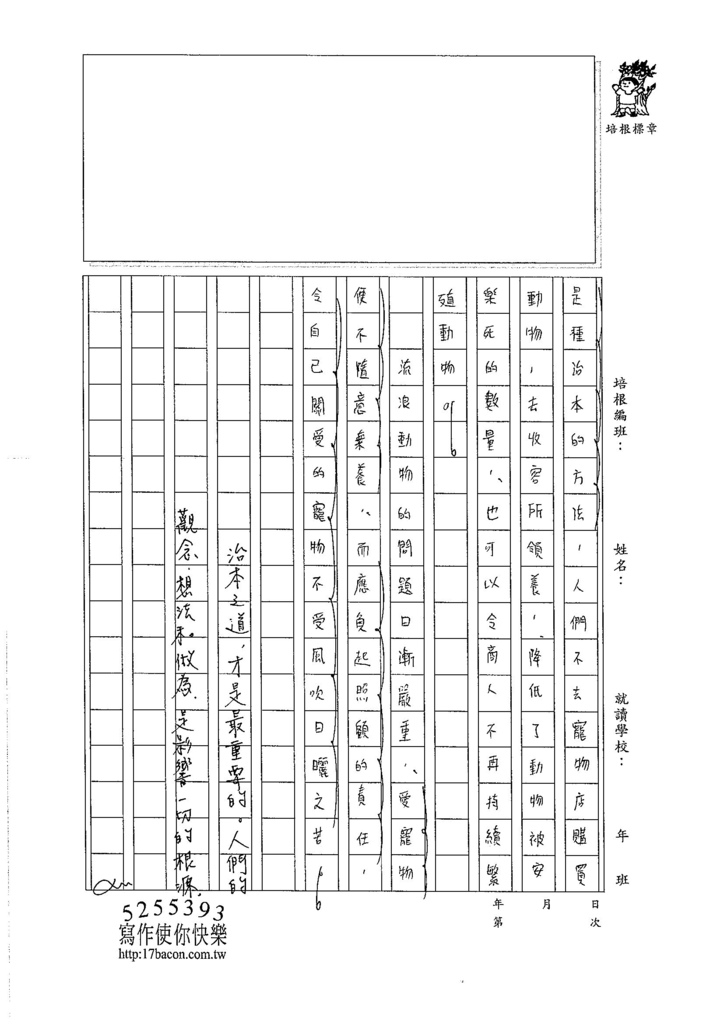 106WG407林言蓉 (3)