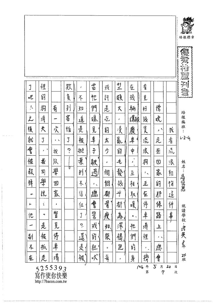 106WG407馬懷恩 (1)