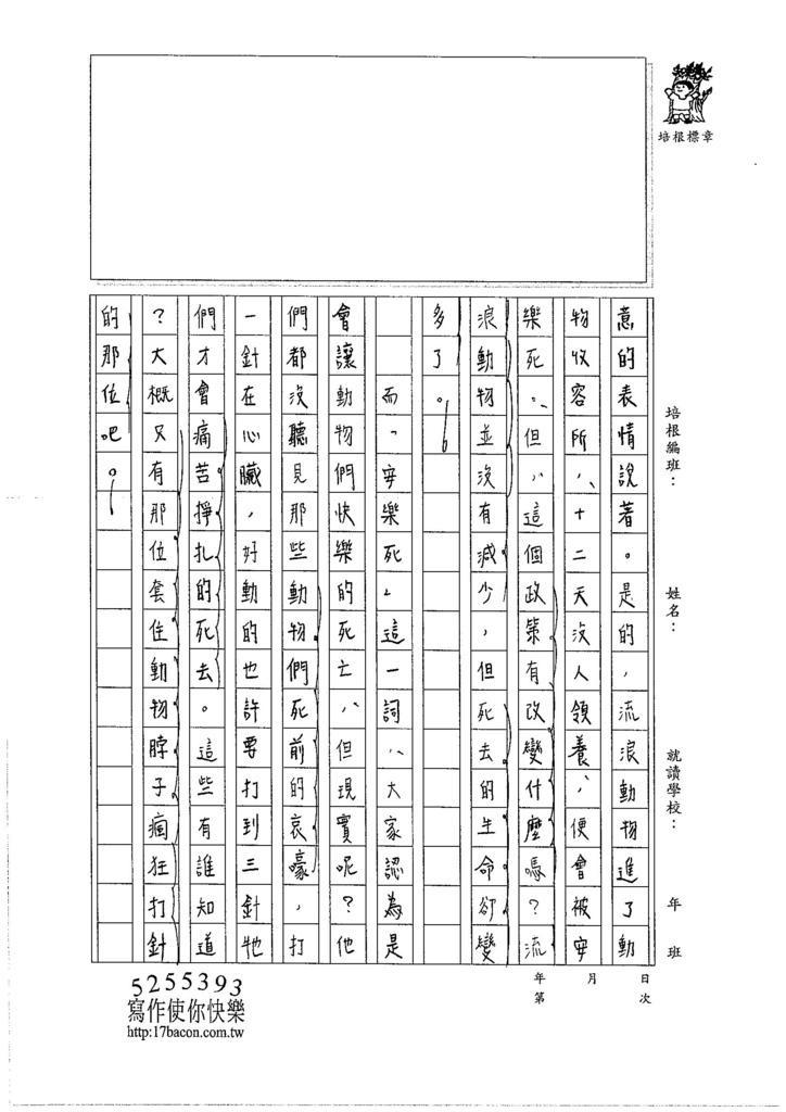 106WG407馬懷恩 (2)