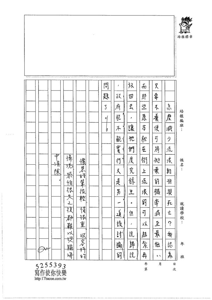 106WG407馬懷恩 (3)