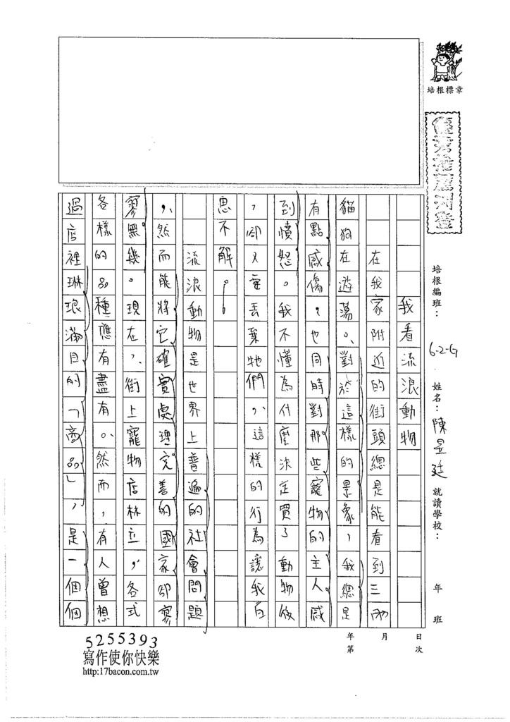 106WG407陳昱廷 (1)