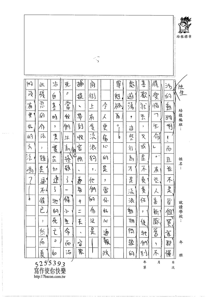 106WG407陳昱廷 (2)