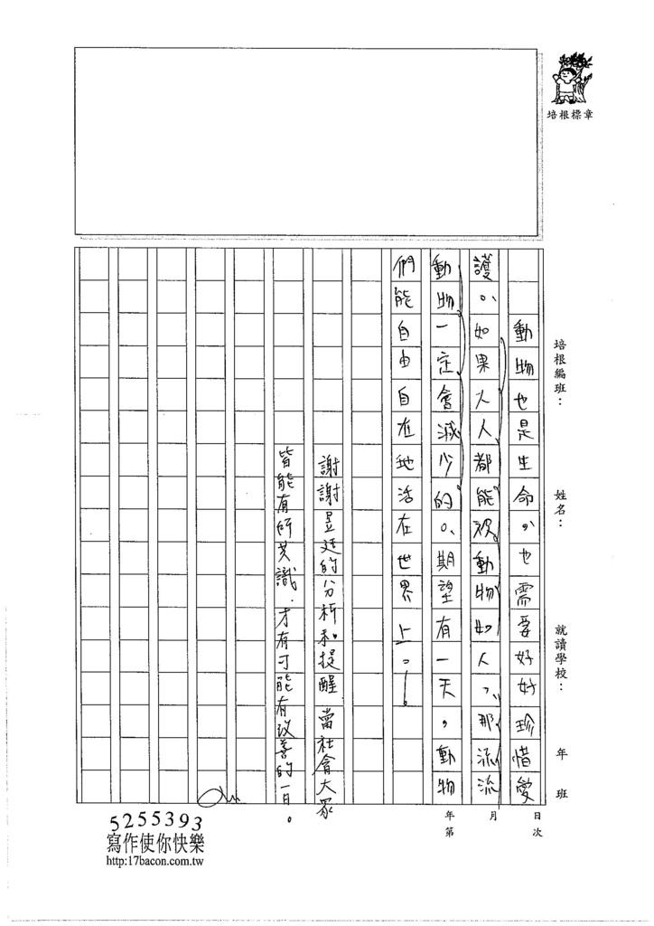 106WG407陳昱廷 (3)