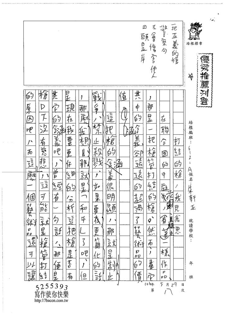 106WG408朱軒正(1)