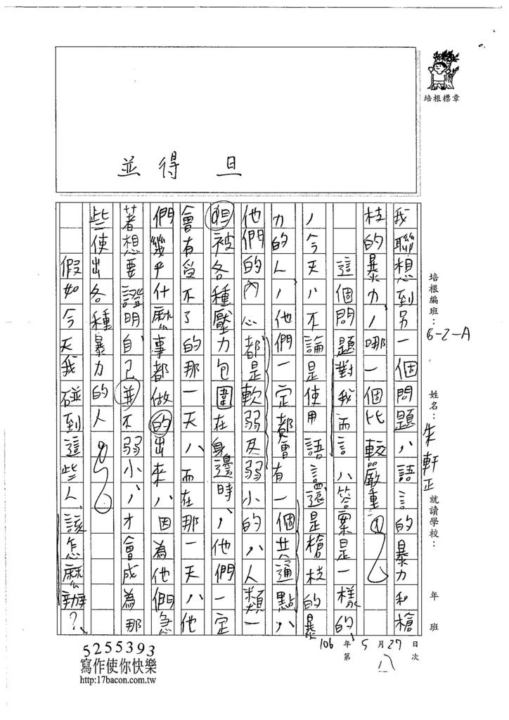 106WG408朱軒正(2)