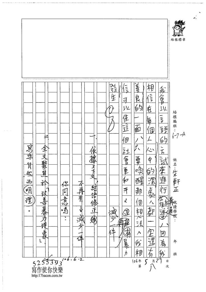 106WG408朱軒正(3)