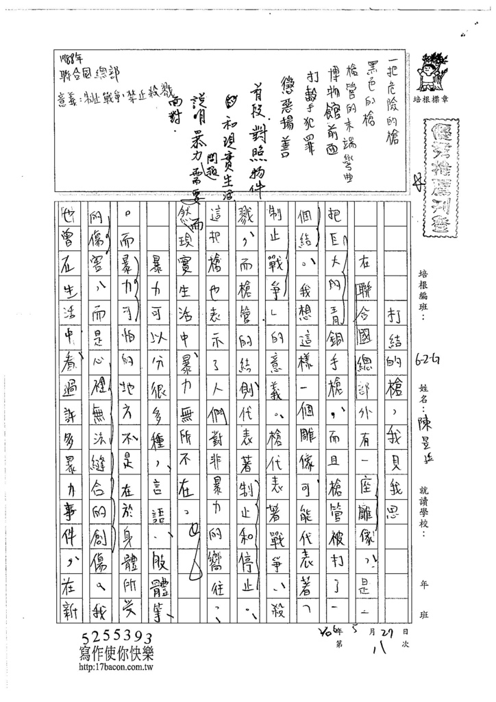 106WG408陳昱廷 (1)