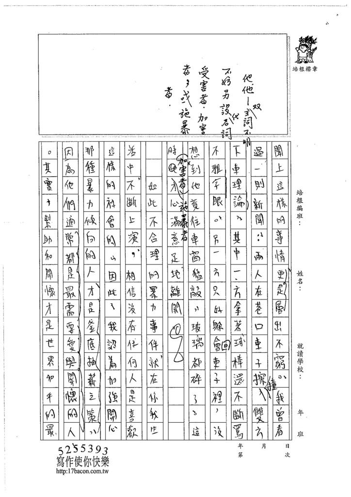 106WG408陳昱廷 (2)
