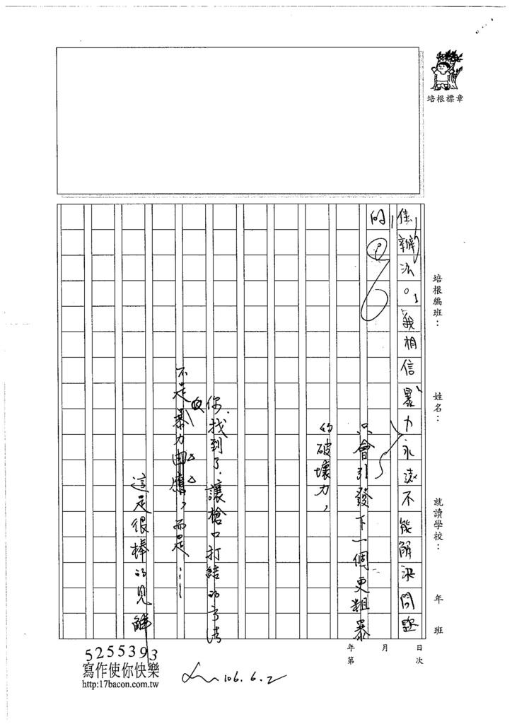 106WG408陳昱廷 (3)