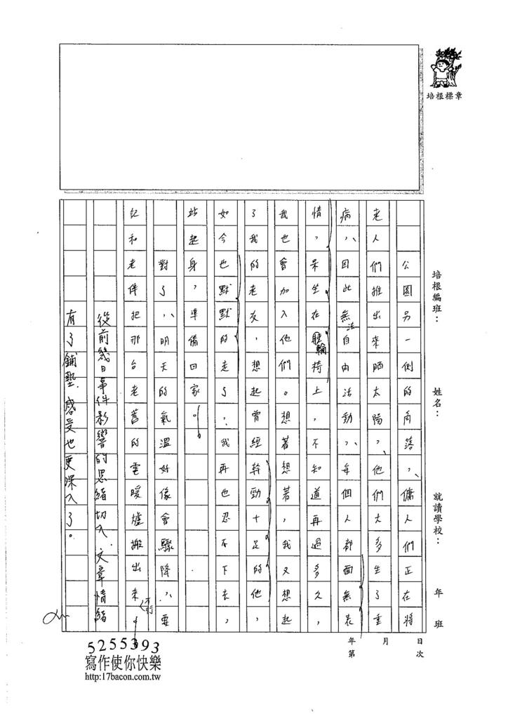 106WG409林祐晨 (3)