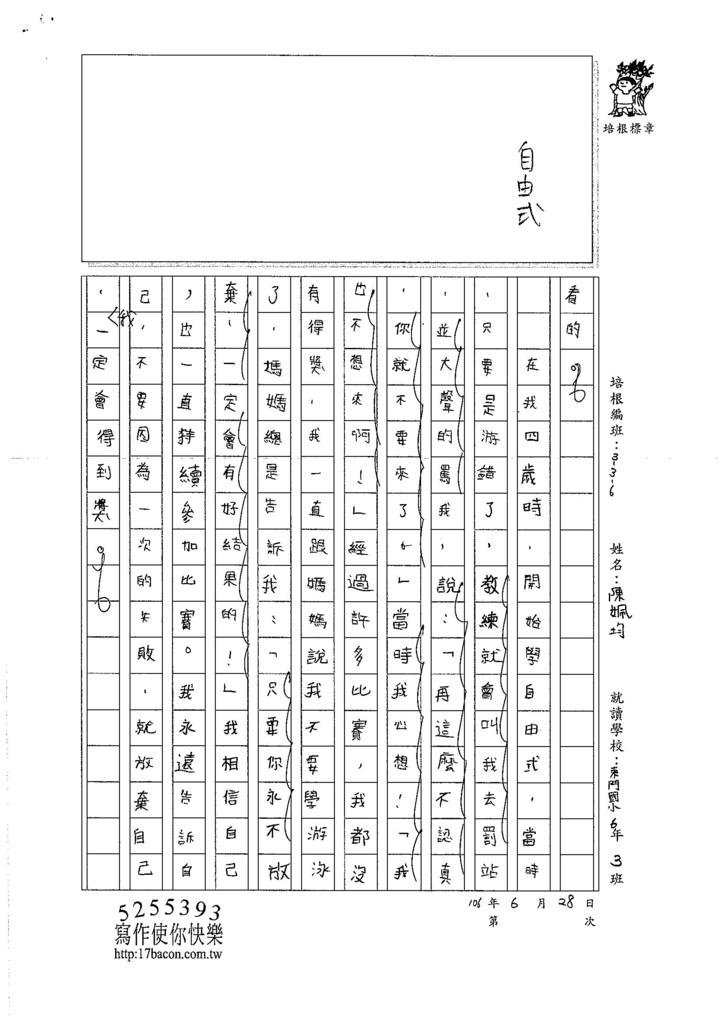 106W6101 陳珮均 (2)