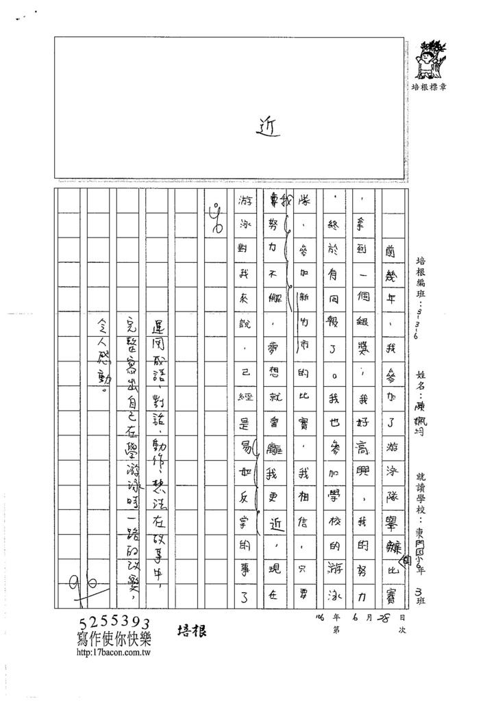106W6101 陳珮均 (3)