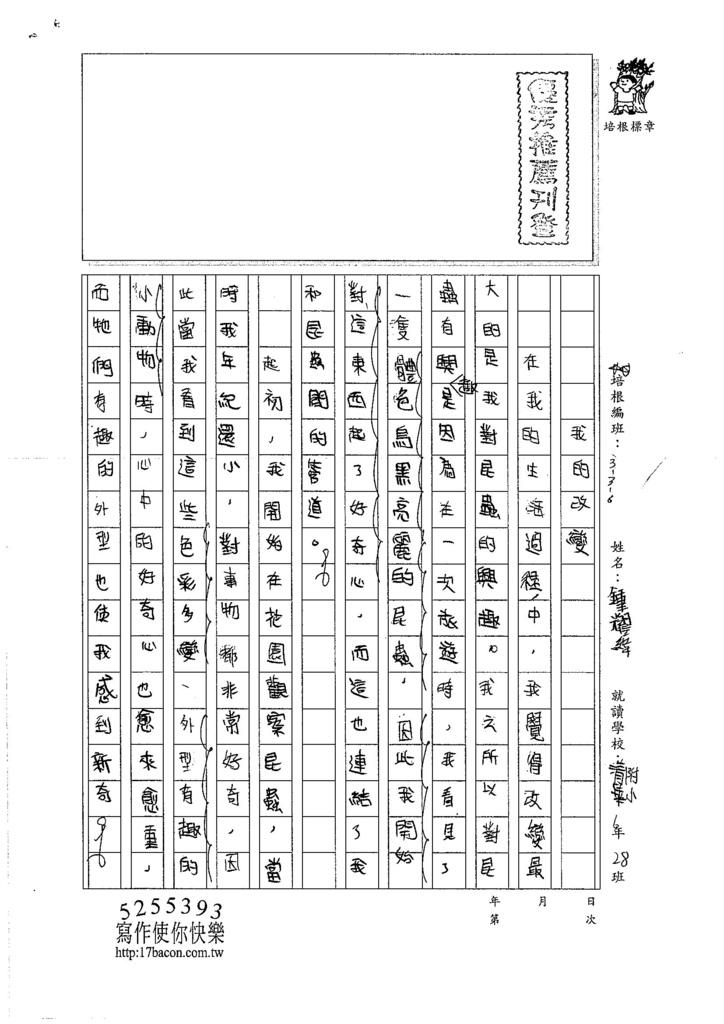 106W6101 鍾耀緯(1)