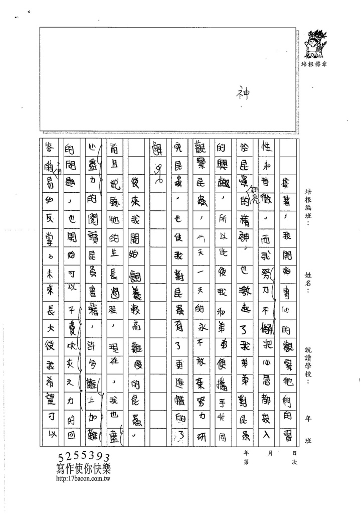 106W6101 鍾耀緯(2)