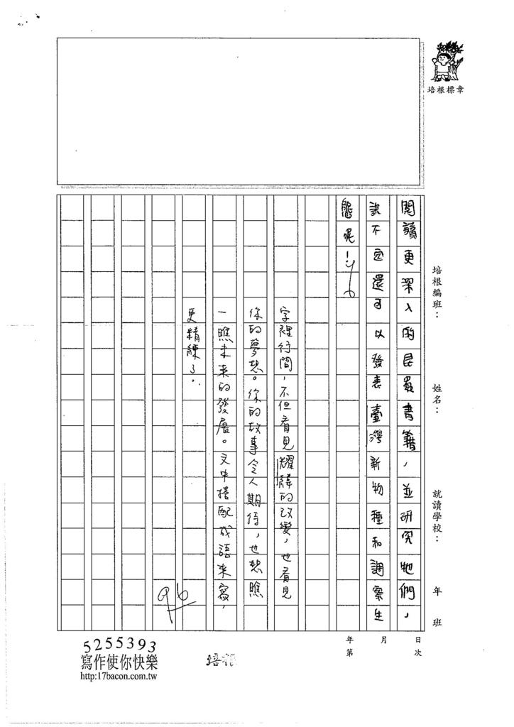 106W6101 鍾耀緯(3)