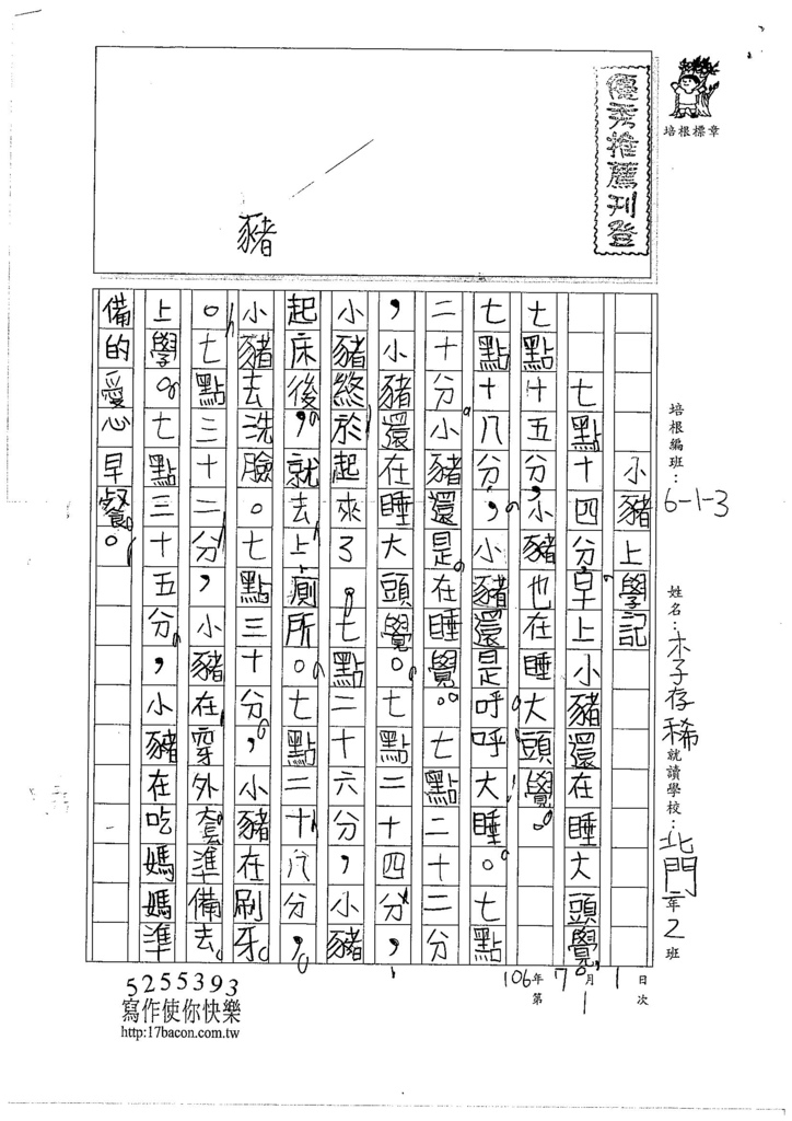 106W3101 李存稀 (1)