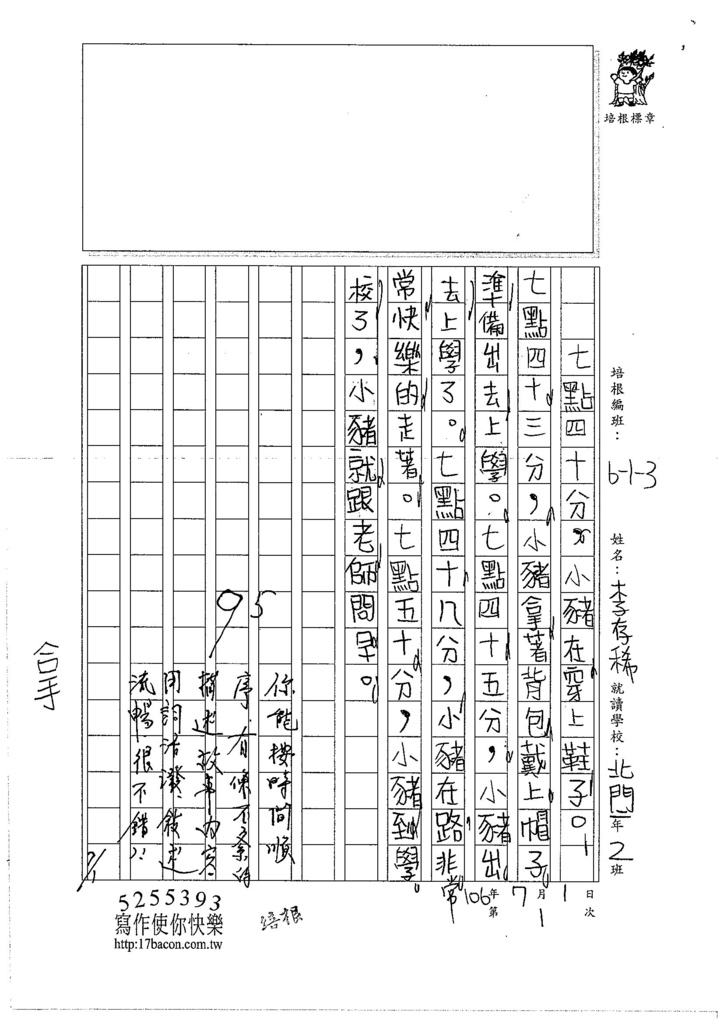 106W3101 李存稀 (2)