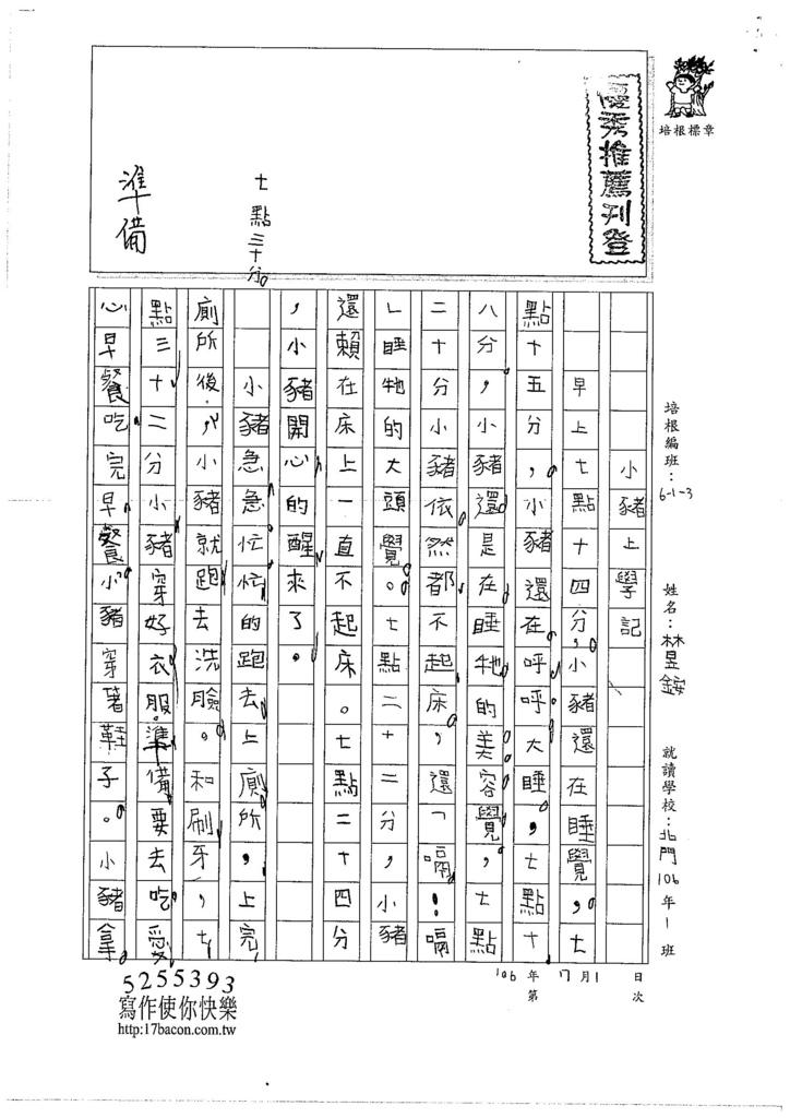 106W3101 林昱銨(1)