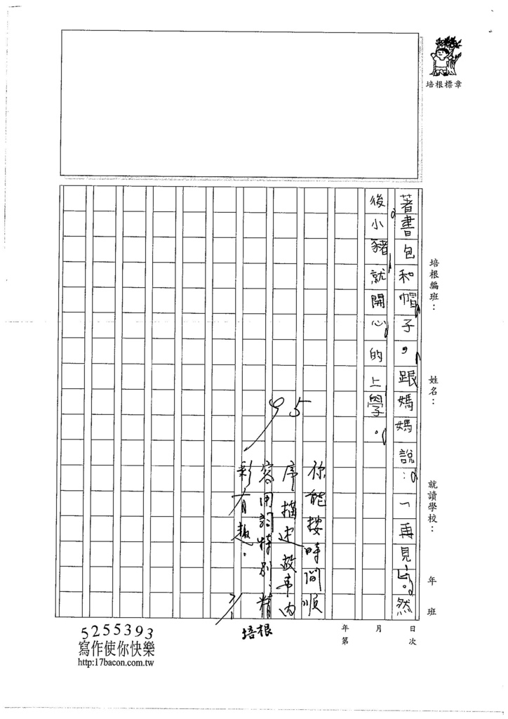 106W3101 林昱銨(2)
