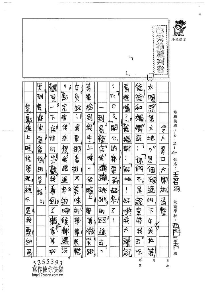 106W4101 王若羽 (1)