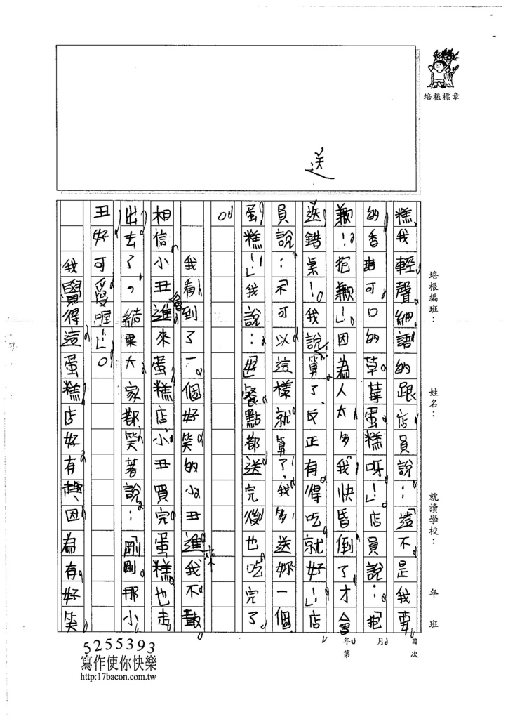 106W4101 王若羽 (2)